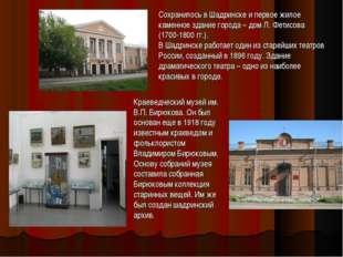 Сохранилось в Шадринске и первое жилое каменное здание города – дом Л. Фетисо