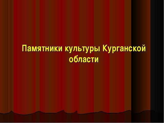Памятники культуры Курганской области