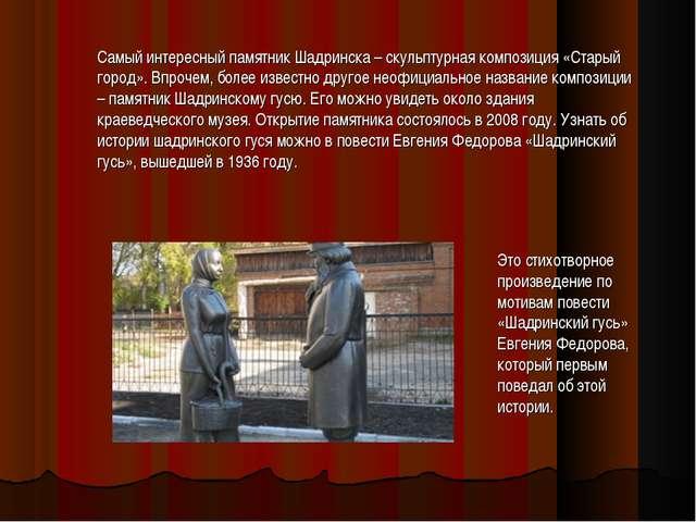 Самый интересный памятник Шадринска – скульптурная композиция «Старый город»....