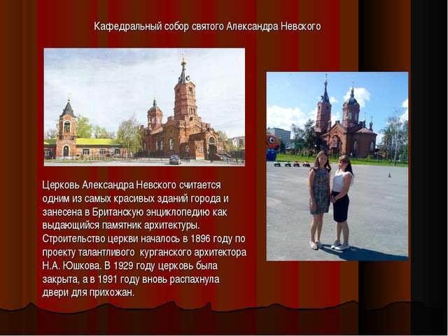 Кафедральный собор святого Александра Невского Церковь Александра Невского сч...
