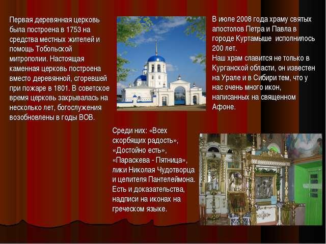 Первая деревянная церковь была построена в 1753 на средства местных жителей и...