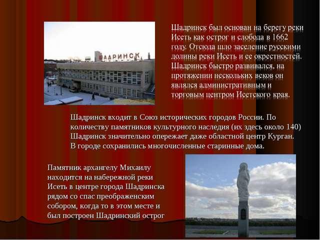 Памятник архангелу Михаилу находится на набережной реки Исеть в центре города...