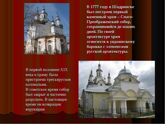 В 1777 году в Шадринске был построен первый каменный храм – Спасо-Преображенс...