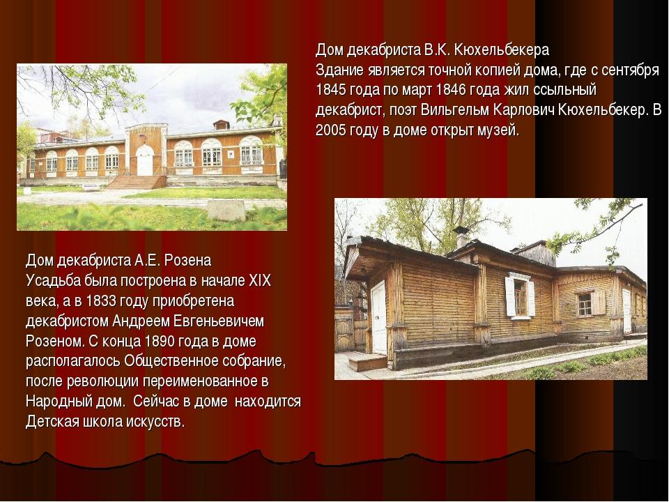Дом декабриста А.Е. Розена Усадьба была построена в начале XIX века, а в 1833...