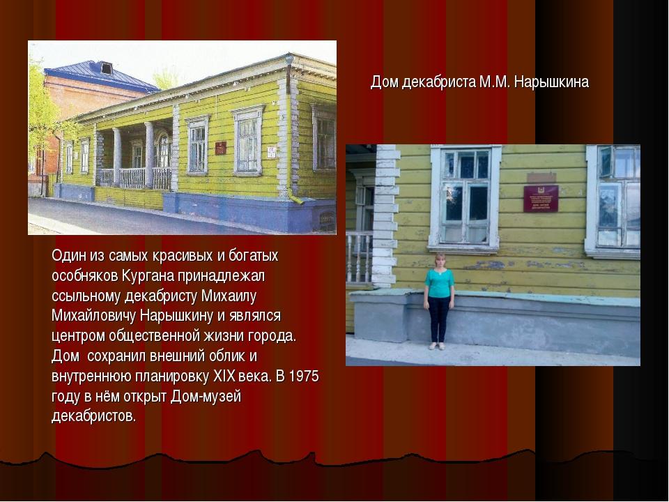 Дом декабриста М.М. Нарышкина Один из самых красивых и богатых особняков Кург...