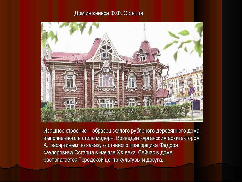 Дом инженера Ф.Ф. Остапца Изящное строение – образец жилого рубленого деревян...