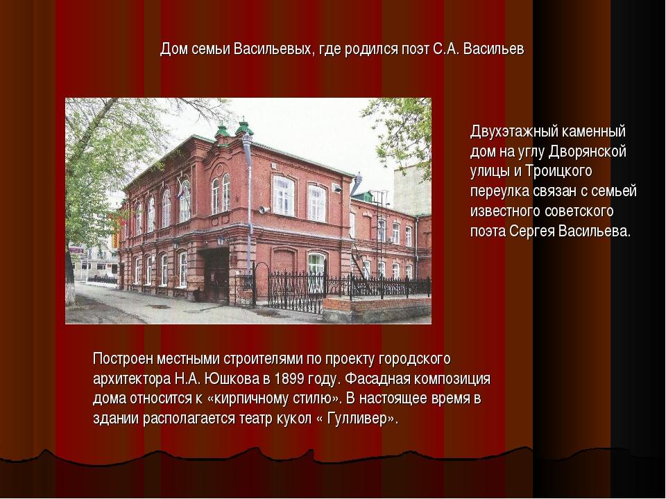 Дом семьи Васильевых, где родился поэт С.А. Васильев Двухэтажный каменный дом...
