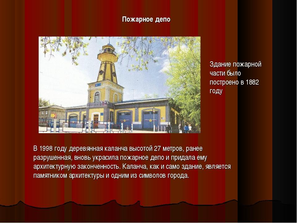 Пожарное депо Здание пожарной части было построено в 1882 году В 1998 году де...