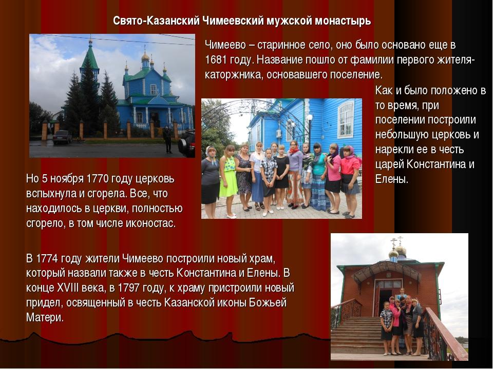 Свято-Казанский Чимеевский мужской монастырь Но 5 ноября 1770 году церковь в...