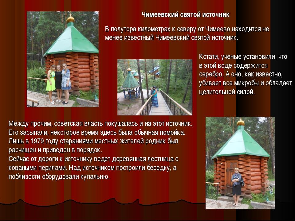 Чимеевский святой источник Между прочим, советская власть покушалась и на эт...