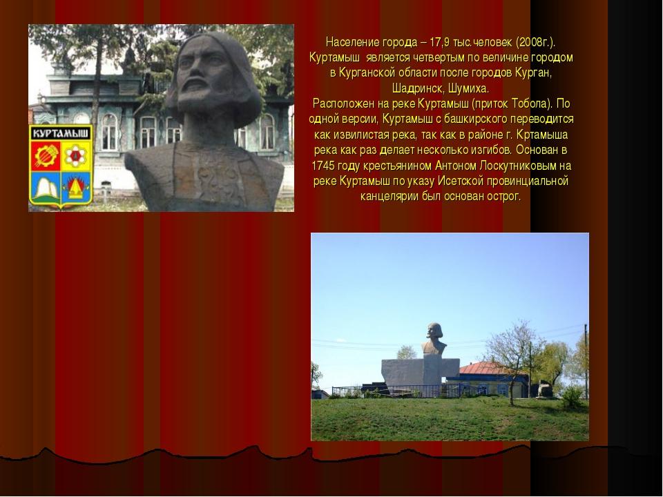 Население города – 17,9 тыс.человек (2008г.). Куртамыш является четвертым по...