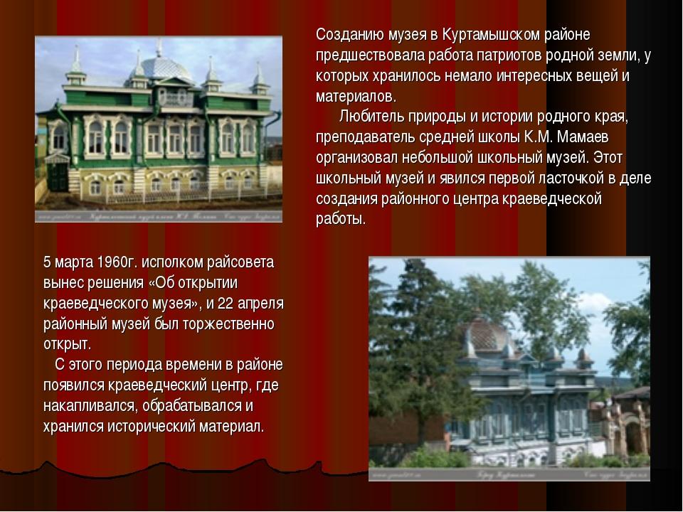 Созданию музея в Куртамышском районе предшествовала работа патриотов родной з...