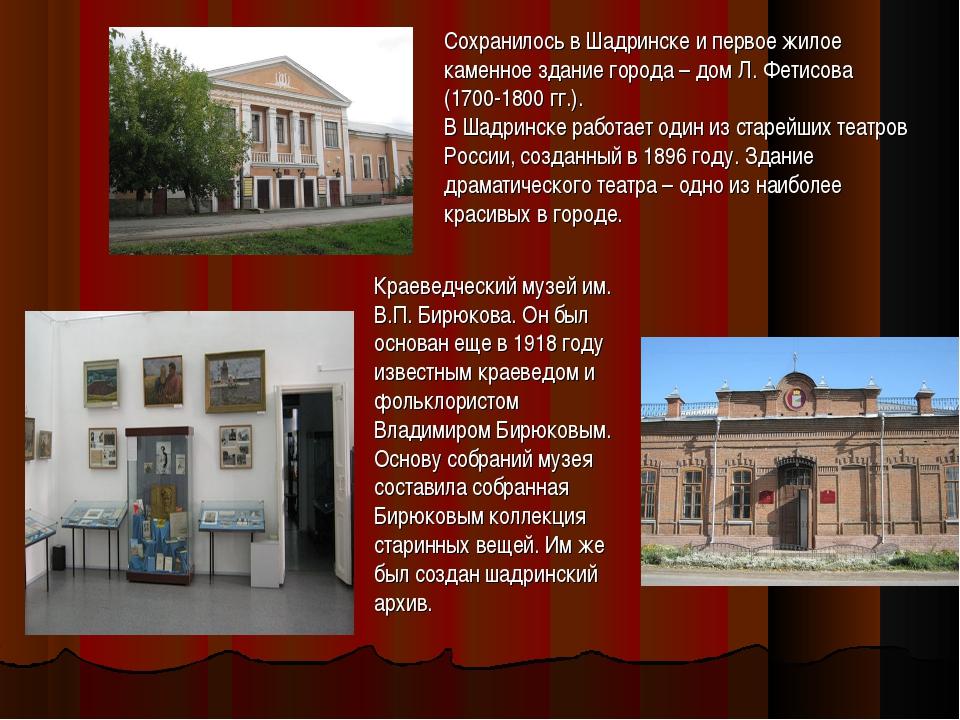 Сохранилось в Шадринске и первое жилое каменное здание города – дом Л. Фетисо...