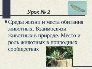 Урок № 2 Среды жизни и места обитания животных. Взаимосвязи животных в природ