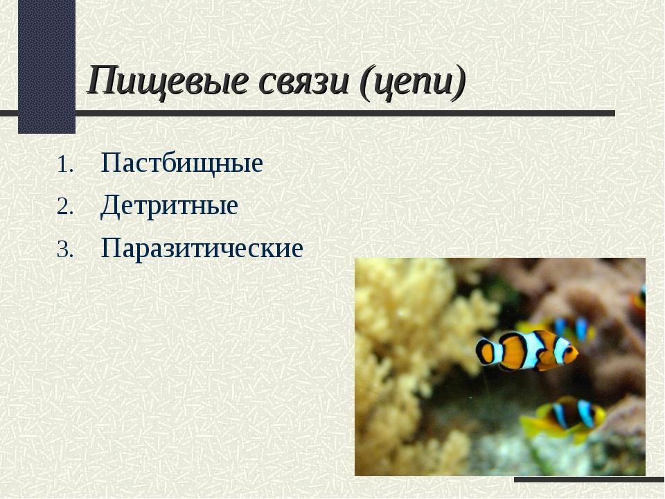 Пищевые связи (цепи) Пастбищные Детритные Паразитические