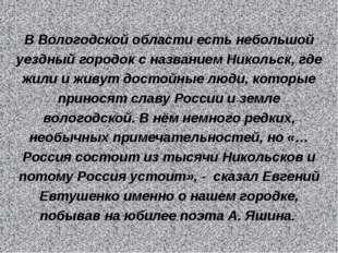 В Вологодской области есть небольшой уездный городок с названием Никольск, гд