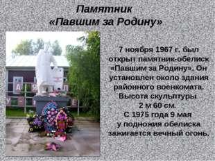 Памятник «Павшим за Родину» 7 ноября 1967 г. был открыт памятник-обелиск «Пав