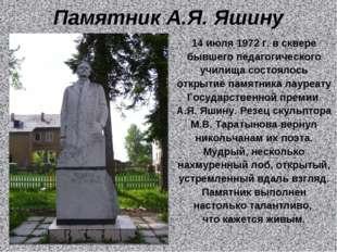 Памятник А.Я. Яшину 14 июля 1972 г. в сквере бывшего педагогического училища