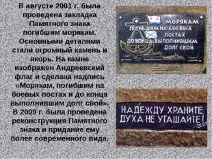 В августе 2001 г. была проведена закладка Памятного знака погибшим морякам. О
