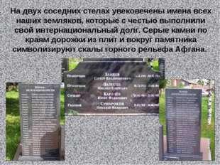 На двух соседних стелах увековечены имена всех наших земляков, которые с чест