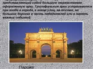 5.Триумфальная арка - архитектурный памятник, представляющий собой большую то
