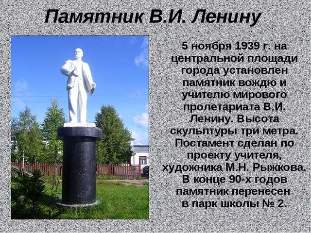 Памятник В.И. Ленину 5 ноября 1939 г. на центральной площади города установле...