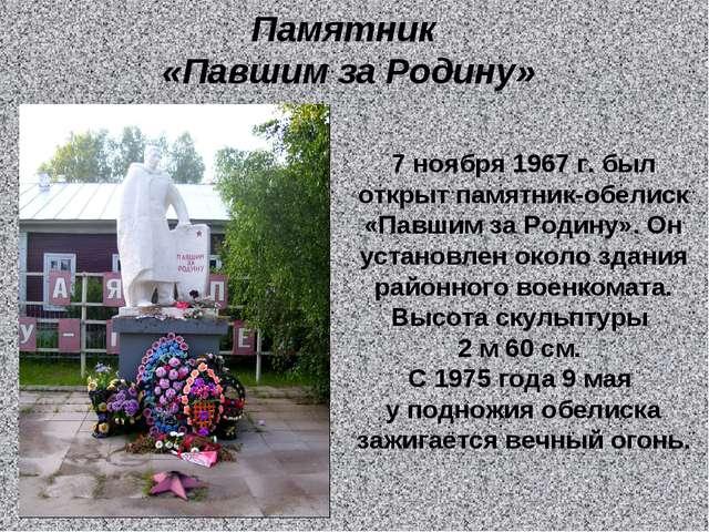 Памятник «Павшим за Родину» 7 ноября 1967 г. был открыт памятник-обелиск «Пав...