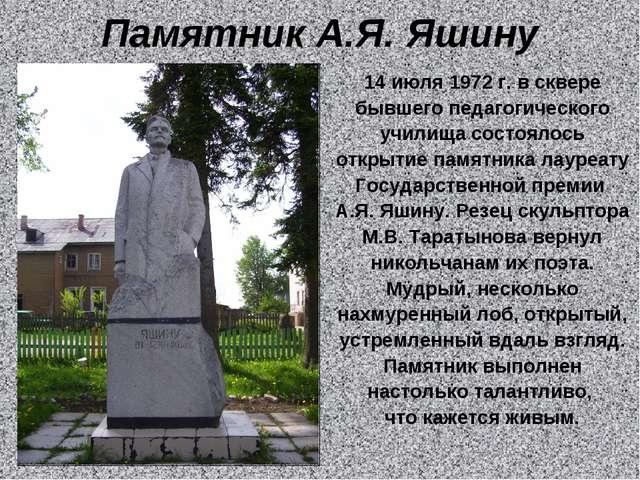 Памятник А.Я. Яшину 14 июля 1972 г. в сквере бывшего педагогического училища...