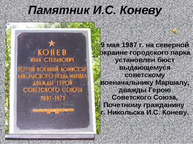Памятник И.С. Коневу 9 мая 1987 г. на северной окраине городского парка устан...