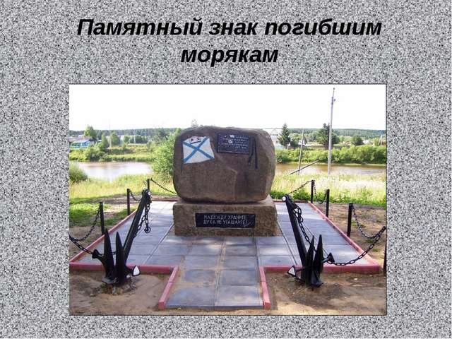 Памятный знак погибшим морякам