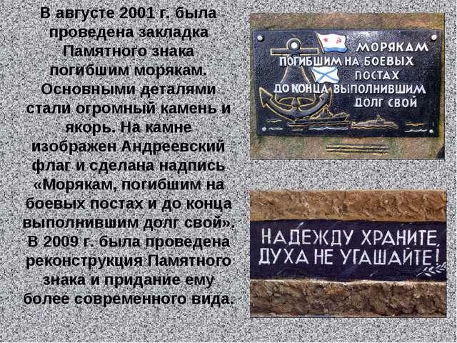 В августе 2001 г. была проведена закладка Памятного знака погибшим морякам. О...
