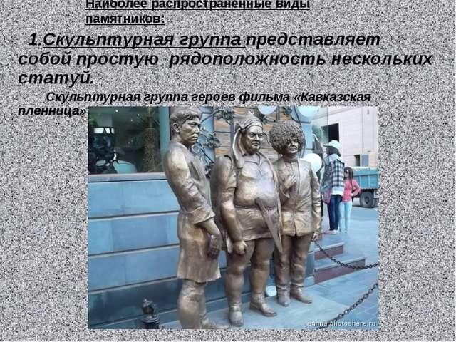 Наиболее распространённые виды памятников: 1.Скульптурная группа представляет...