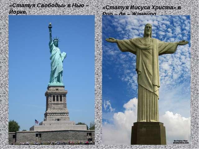 «Статуя Свободы» в Нью – Йорке. «Статуя Иисуса Христа» в Рио – де – Жанейро.