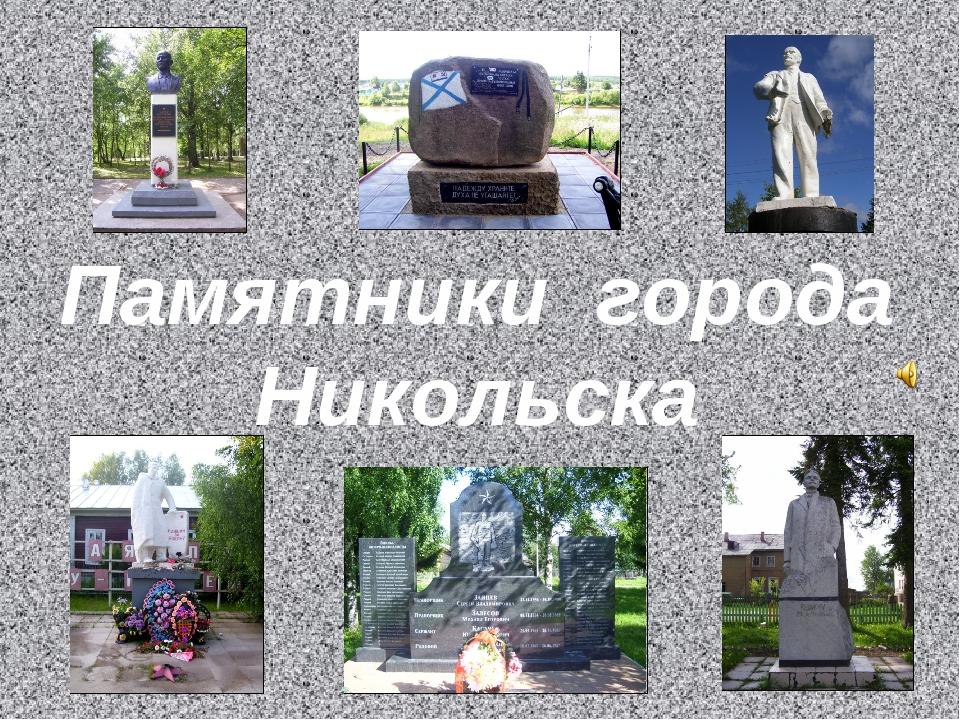 Памятники города Никольска