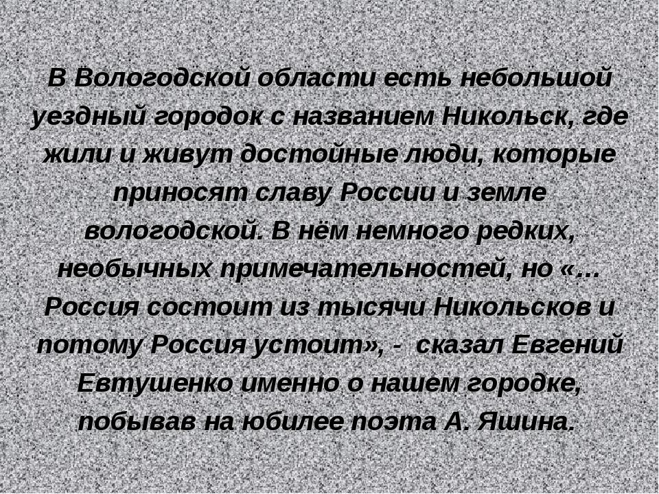 В Вологодской области есть небольшой уездный городок с названием Никольск, гд...
