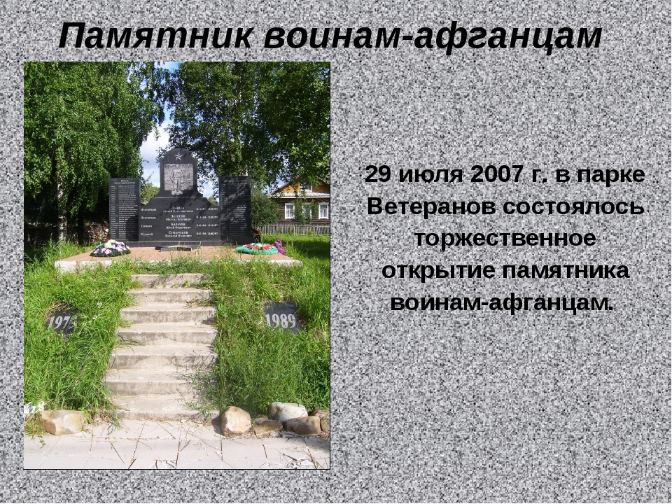 Памятник воинам-афганцам 29 июля 2007 г. в парке Ветеранов состоялось торжест...