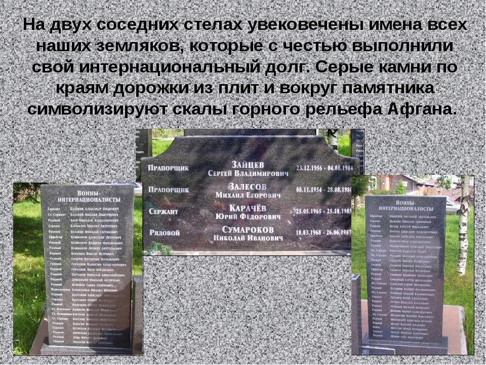 На двух соседних стелах увековечены имена всех наших земляков, которые с чест...