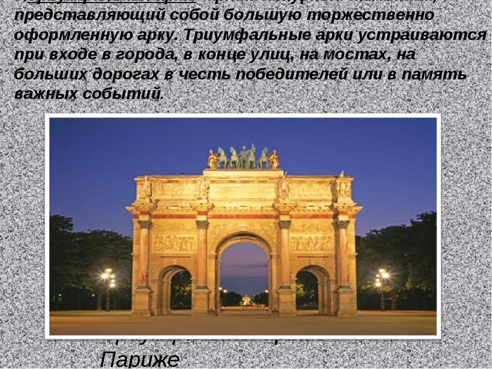 5.Триумфальная арка - архитектурный памятник, представляющий собой большую то...