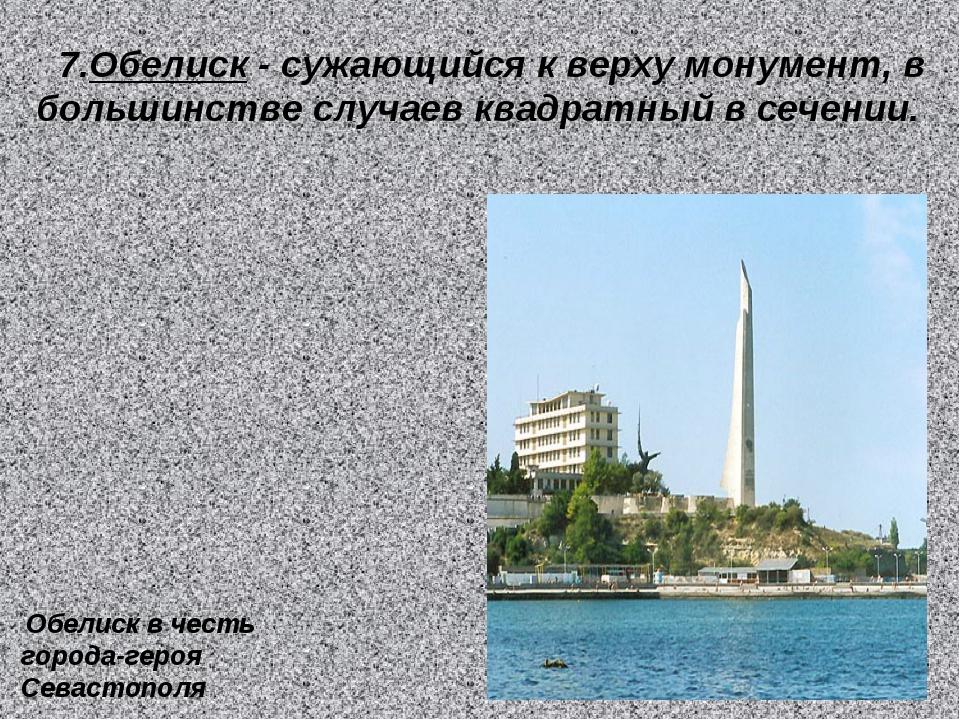 7.Обелиск - сужающийся к верху монумент, в большинстве случаев квадратный в...