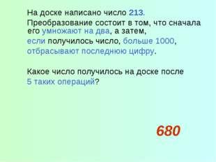 На доске написано число 213. Преобразование состоит в том, что сначала его у