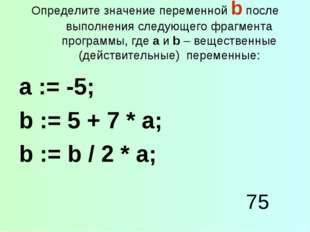 Определите значение переменной b после выполнения следующего фрагмента програ