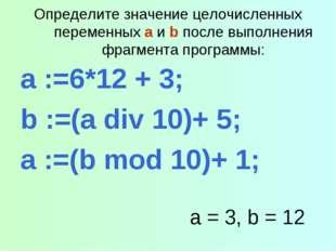 Определите значение целочисленных переменных a и b после выполнения фрагмента