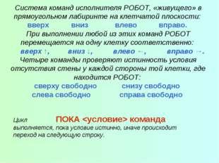 Система команд исполнителя РОБОТ, «живущего» в прямоугольном лабиринте на кле