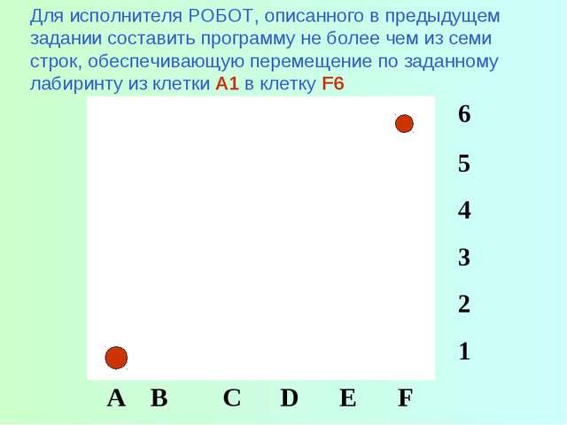 Для исполнителя РОБОТ, описанного в предыдущем задании составить программу не...