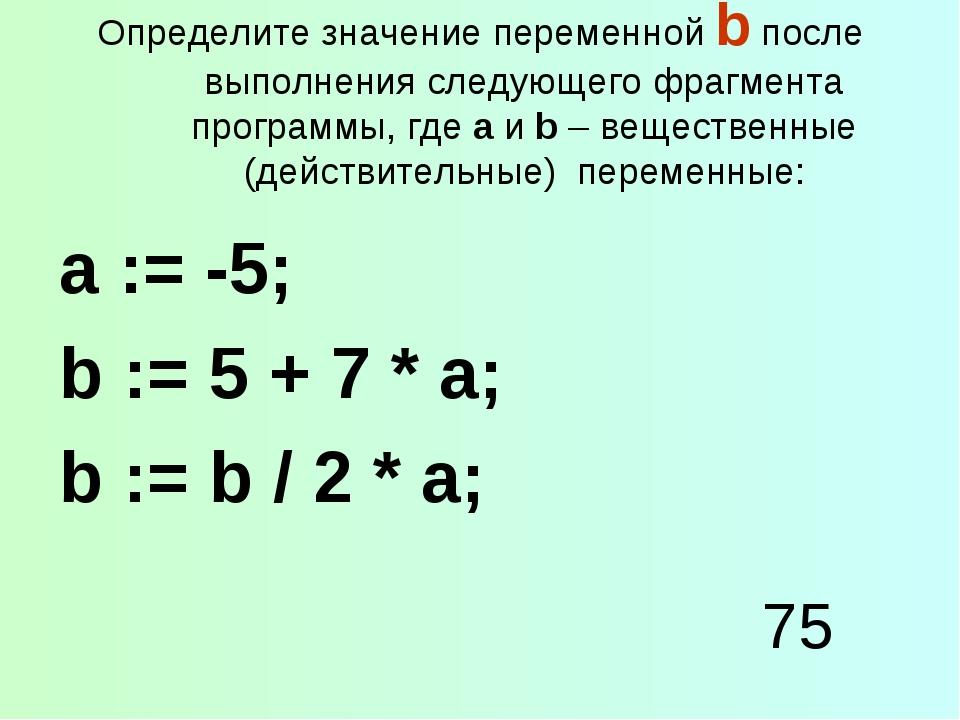Определите значение переменной b после выполнения следующего фрагмента програ...