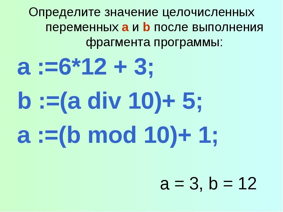 Определите значение целочисленных переменных a и b после выполнения фрагмента...