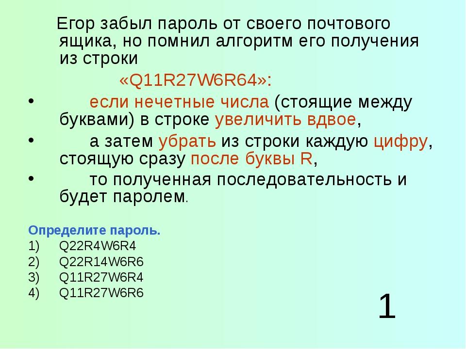 Егор забыл пароль от своего почтового ящика, но помнил алгоритм его получени...