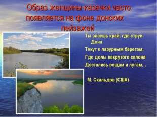 Образ женщины-казачки часто появляется на фоне донских пейзажей Ты знаешь кра