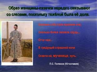 Образ женщины-казачки нередко связывают со слезами, поскольку тяжёлой была е