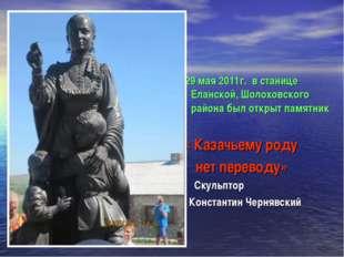 29 мая 2011г. в станице Еланской, Шолоховского района был открыт памятник «